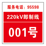 Rod number plate -6-22