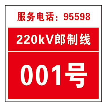 Rod number plate-6-22