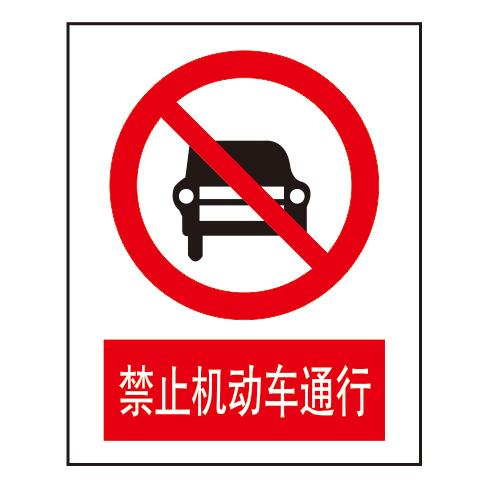 Forbidden signs-1-11