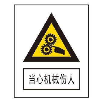 Warning signs-3-25