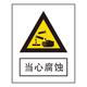 Warning signs-3-14