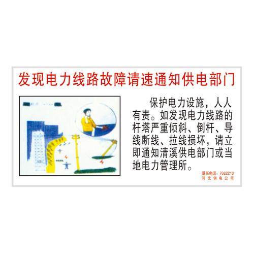 Electricity publicity-12-6