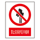 Forbidden signs-1-7