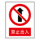 Forbidden signs-2-26
