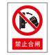 Forbidden signs-2-37