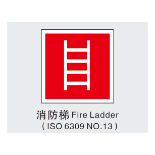Fire safety signs-9-14