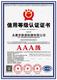 3a信用等级认证(2020