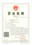XINYUAN A copy of the business license