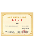 Yongkang Education Association membership card