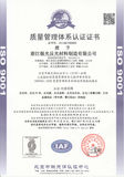 9001 Management system Chinese