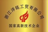 National high - tech enterprises bronze