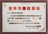 Jinhua famous brand