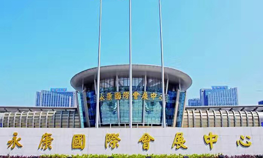 C2T07 Yongkang Hardware Expo first day