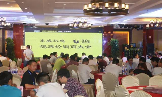 Henan pigeon dealer Conference Report