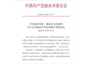 Chenlong sawing machine chairman Ding Zelin selected Lishui outstanding contribution expert