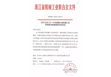 Chenlong sawing machine won the third-prize machinery industry in Zhejiang province science and technology 2016 annual
